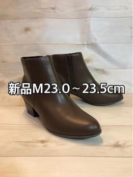 新品☆M23〜23.5cm茶系シンプルショートブーツ☆mm125