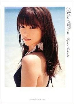 ■本『深田恭子 写真集 Blue Moon』美人巨乳女優