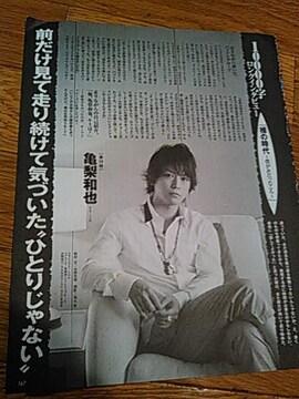 Myojo KUT-TUN 亀梨和也くん裸の時代10000字インタビュー