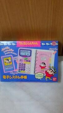クレヨンしんちゃん 電子システム手帳