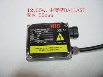 2個 厚型 超薄型 35w.55w.HID汎用交換用デジタルバラスト