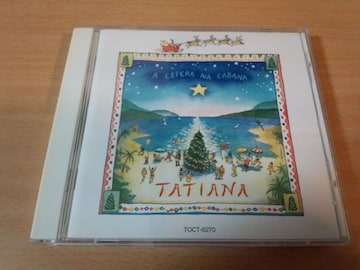 CD「ロッヂで待つクリスマス タチアーナ」松任谷由実カバー●