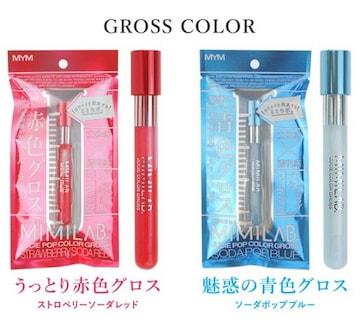 定価1296円【新品】魅惑の青色グロス●ソーダーポップブルー