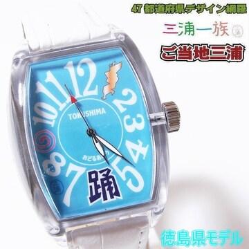 送料無料 フランク三浦 県民の腕時計 徳島県モデル FM04NK-TKSWH