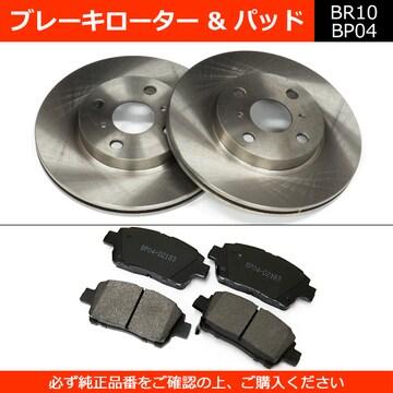 ★ブレーキローターパッド サクシード ヴィッツ  【BR10-BP04】