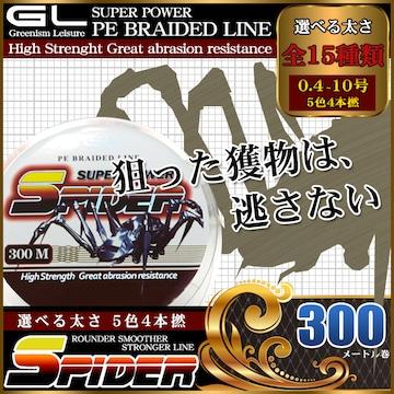 ★PEライン 300m巻 5色4本撚 マルチカラー 釣糸 【0.4号】