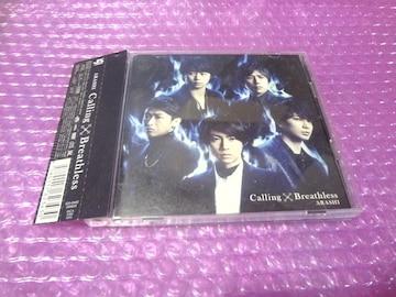 嵐 Calling×Breathless (初回限定A DVD付