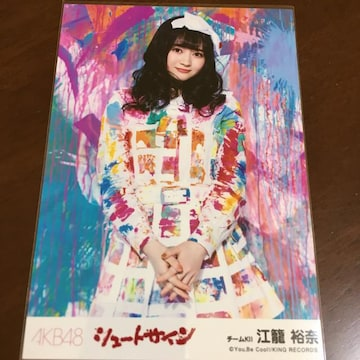 SKE48 江籠裕奈 シュートサイン 生写真 AKB48