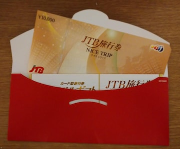 JTB旅行券 ¥10000分
