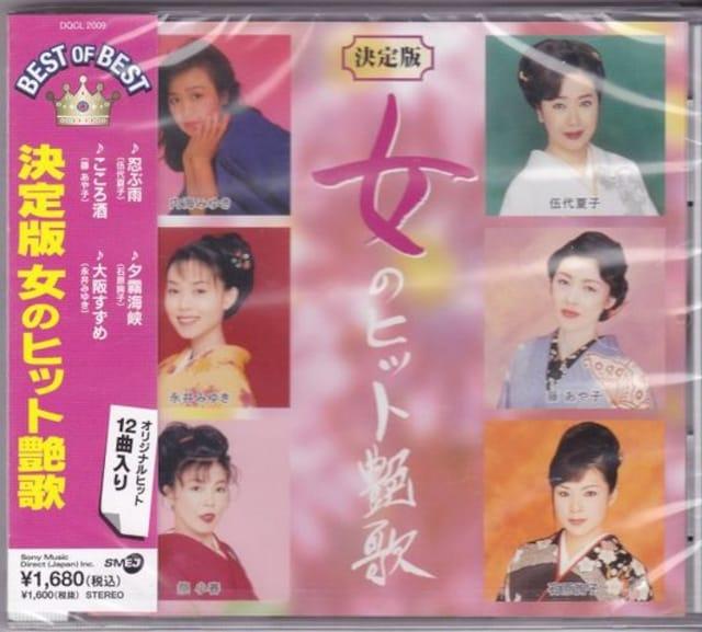 ◆迅速無休◆新品◆決定版女のヒット艶歌◆全12曲◆  < CD/DVD/ビデオの