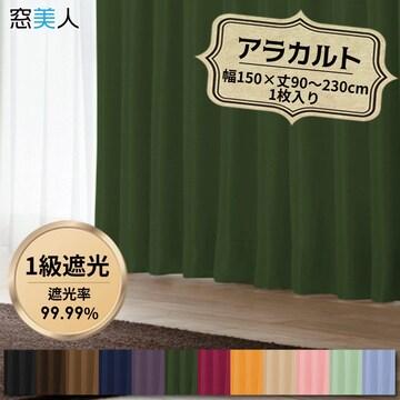 高級遮光1級カーテン! 幅150×丈135cm LGN 1枚【窓美人】
