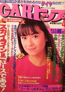 後藤久美子(表紙のみ)【CARトップ】1987年4月号丸々1冊