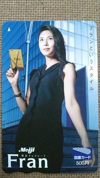 〓松嶋菜々子 図書カード�A