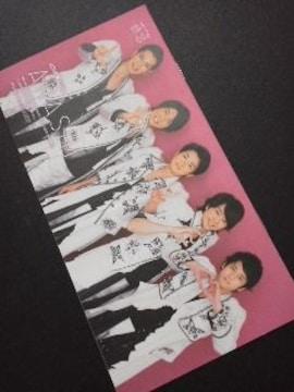 嵐会報 2014【63】未読 送料84円