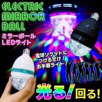 2個エレクトリックランプ E26規格 長寿命LED ミラーボールライト
