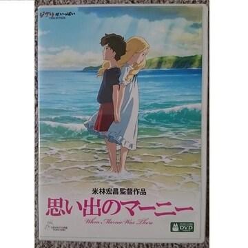 KF  ジブリ  想い出のマーニー  米林宏昌監督作品