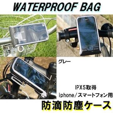 自転車取り付け用 防滴ケース グレー iPhone/スマホ各種対応