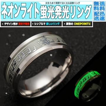 指輪 ネオンリング 蛍光発光 20号 暗闇で発光