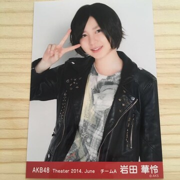 AKB48 岩田華怜 2014.June 生写真