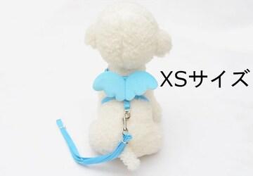 0264 ハーネス 羽 ブルー XS