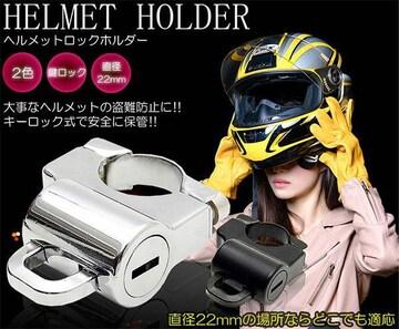 ♪M ツーリング時のヘルメットを安全に保管 ヘルメットロックホルダー/BK