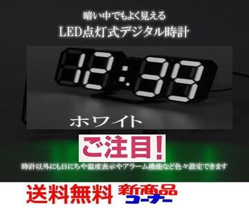 M)LEDデジタル時計 寝室用 ・リビング・ 子ども部屋用・WH