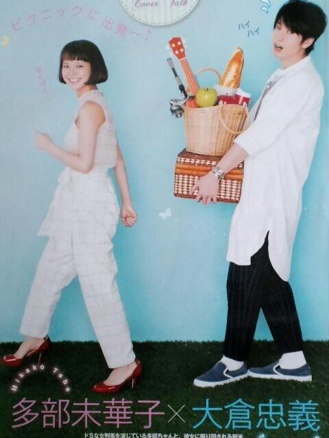 ★大倉×多部★切り抜き★ドS刑事  < タレントグッズの
