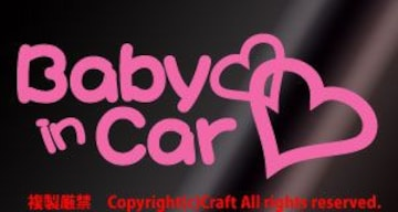 Baby in Carハート/ステッカー(ライトピンク)174ベビーインカー