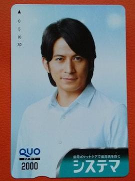 当選品★LION システマ 岡田准一QUOカード 2,000円分★V6