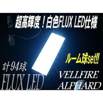 送料無料!アルファード10系専用FLUX-LEDルームランプ9点セット