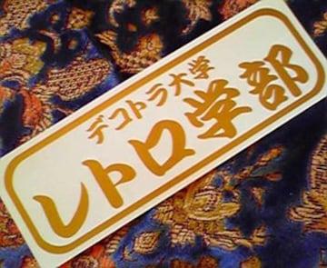 デコトラ大学/レトロ学部/デコトラ/送料込み