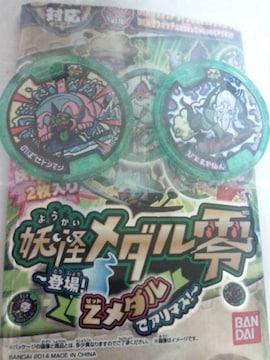 妖怪メダル零Zメダルひとまか仙人のぼせトンマン新品QR未登録