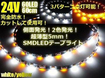24V 側面発光!極薄SMDLEDテープライト60cm/60LED防水■白⇔黄