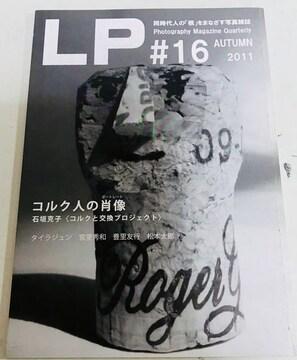 LP石垣克子クリックポスト配送可能
