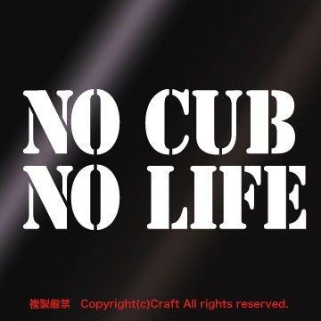 NO CUB NO LIFE/ステッカー(白)スーパーカブ/リトルカブ