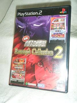 実戦パチスロ必勝法! サミーズコレクション2(PS2)