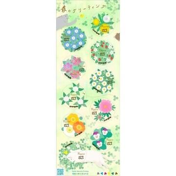 2020年 春のグリーティング 63円切手 タンポポ 猫