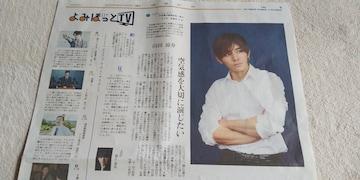 読売新聞2020年9月20日掲載☆山田涼介