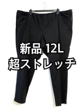 新品☆12L超ストレッチさらっとスリムパンツ☆d626
