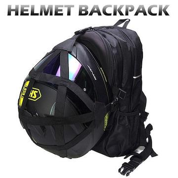 �溺 ヘルメットを持ち運べる ヘルメットバックパック