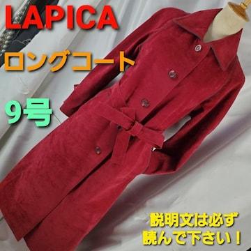 込み★8★LAPICA(ラピカ)★ロングコート★9号★レッド★