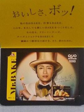 当選品◆森永 ベイクオリジナル 大野智クオカード 1,000円分◆嵐 QUOカード