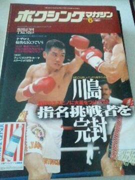 ボクシングマガジン 6  チャベスvsデラ・ホーヤ No.341