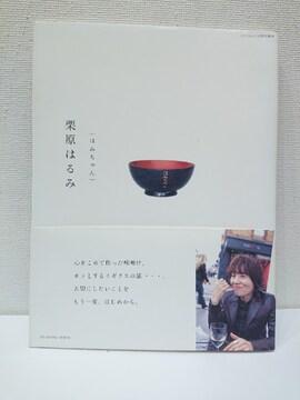 栗原はるみ(はみちゃん)本