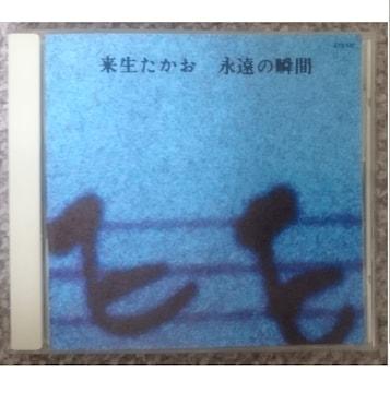 KF  来生たかお CDアルバム 永遠の瞬間