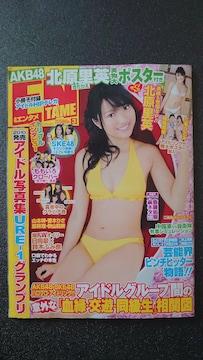 【2011年】月刊エンタメ3月号