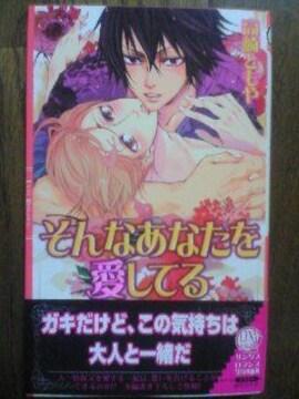 BL 小説 高崎ともや 宮斗カナギ 直筆サイン