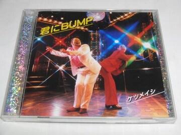 ケツメイシ/君にBUMP [Single, Maxi]