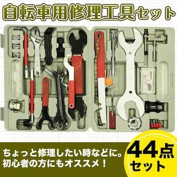 自転車用修理工具セット 44点セット
