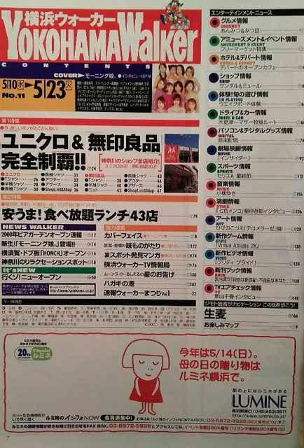 モーニング娘。・新山千春【横浜ウォーカー】2000.5.23号No.11 < タレントグッズの
